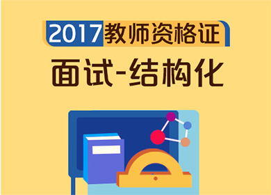 2017下半年教师资格证面试_华图在线