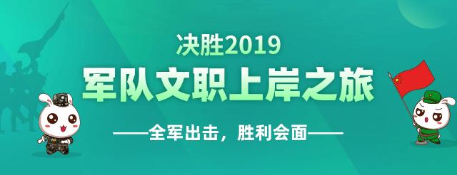 2019军队文职面试上岸