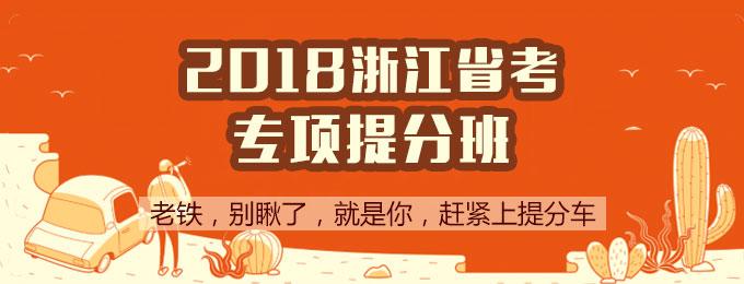 2018浙江省考专项提分班