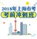 上海市考考前冲刺