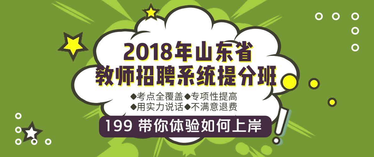 2018山东教师招聘系统提分班