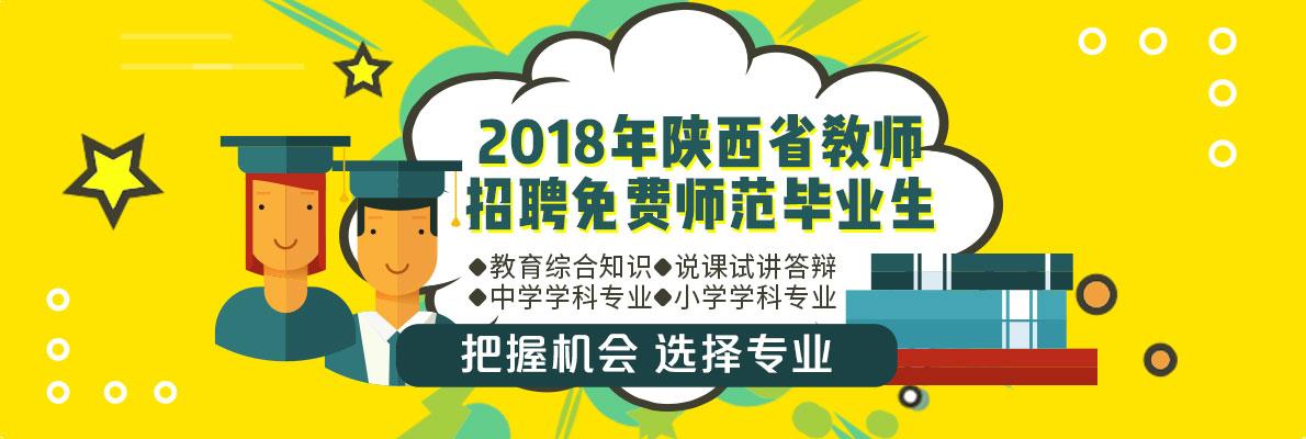 2018陕西省教师招聘