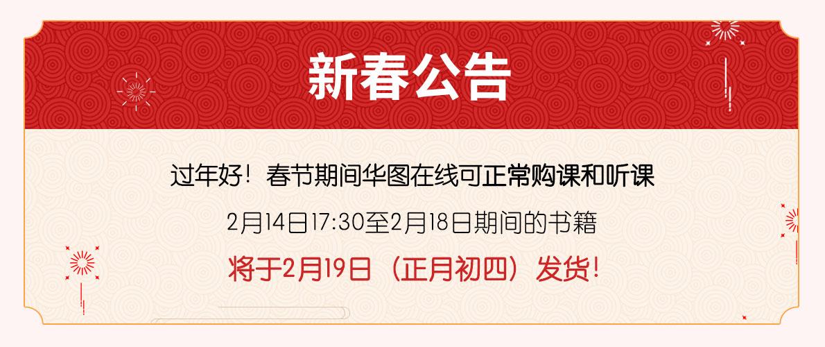 华图在线物流2月19日恢复发货,14日17时30分至18日暂停发货