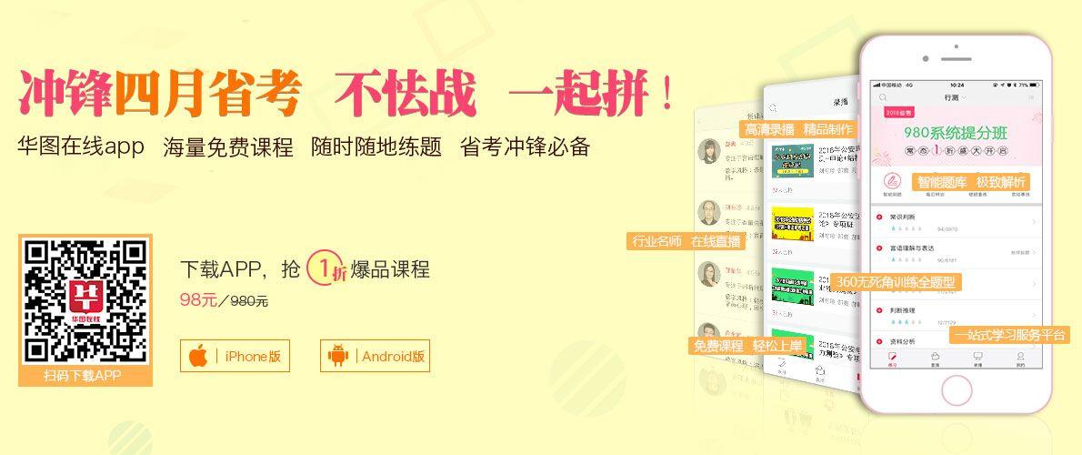 华图在线app
