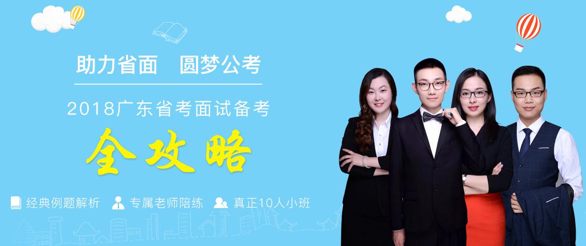 2018年广东省考面试
