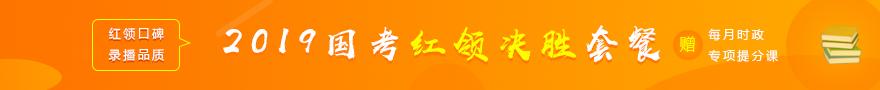 2019国考红领决胜套餐