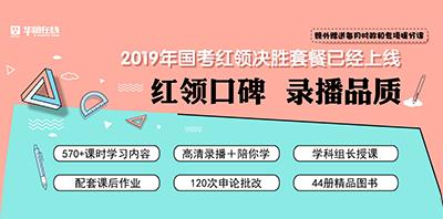 2019年国考红领决胜套餐