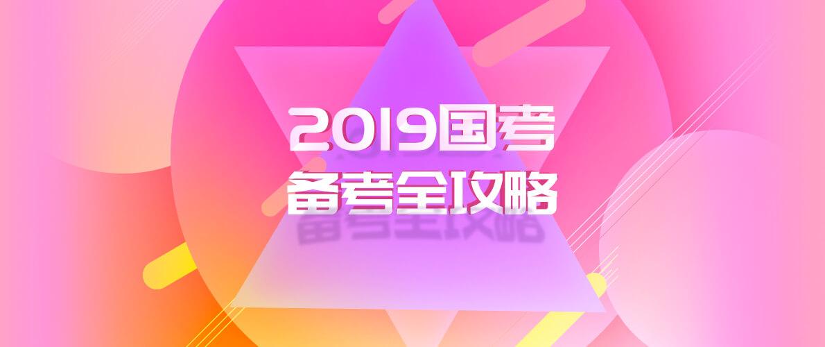 2019年国考备考方案