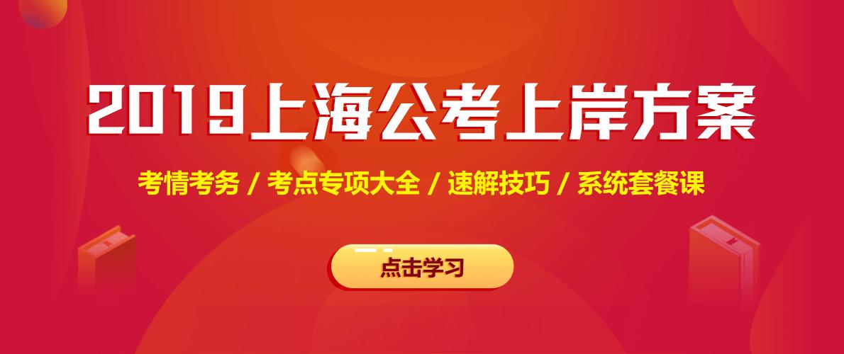 19上海市考