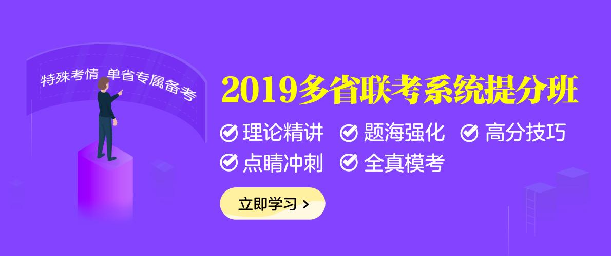 2019省考系统提分班
