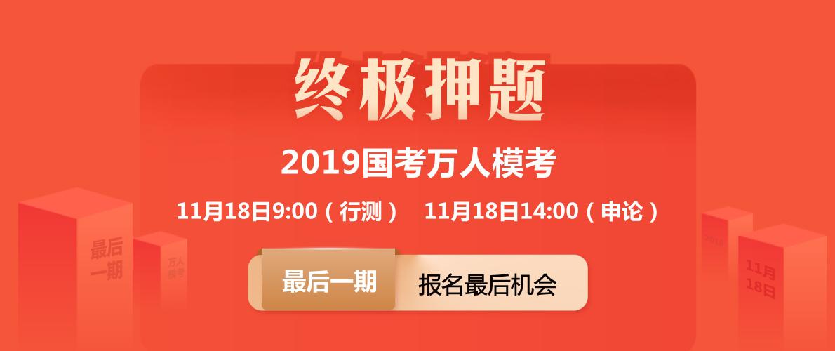 澳门赌博官方网站大全11.18模考