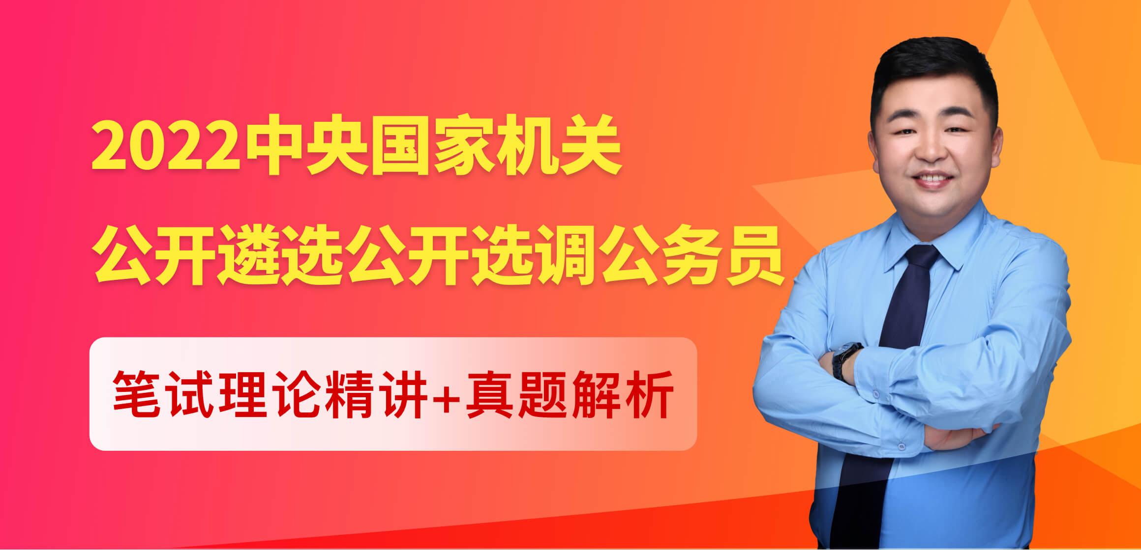 中央遴选理论精讲