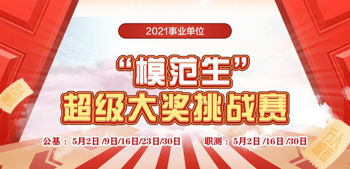 2021事业单位超级大奖赛5月