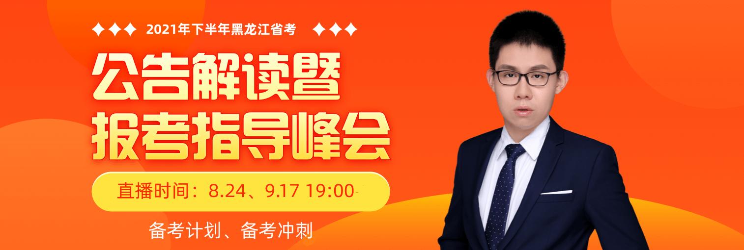 黑龙江公告解读报考指导