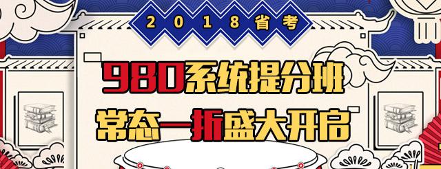 2018省考980系统提分班常态一折盛大开启-华图在线