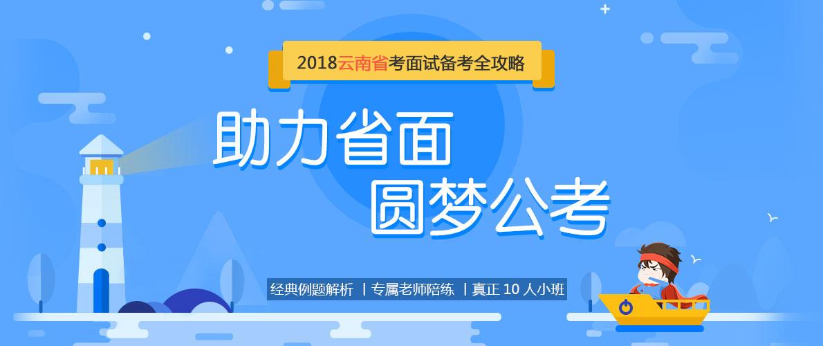2018年云南省考面试