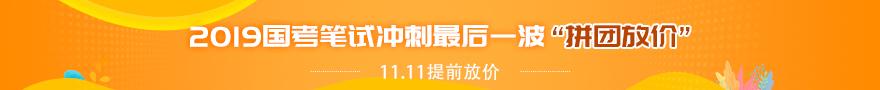 """2019国考笔试冲刺""""拼团放价"""""""
