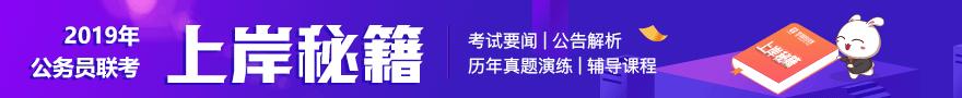 2019国考常识押题2019年公务员联考上岸秘籍-华图在线