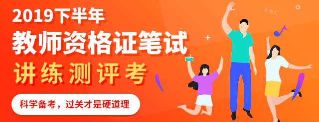 2019下半年教师资格证笔试课程专题—华图在线