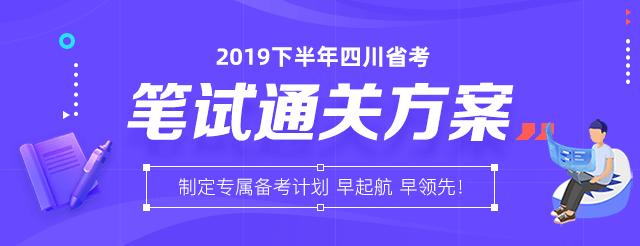 2019下半年四川省考筆試通關方案