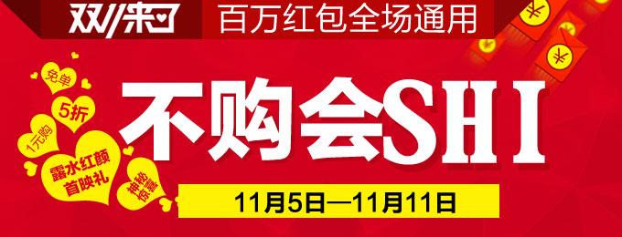 2014年华图网校双十一活动超震撼预告