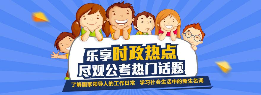 2016年公务员考试时政热点汇总频道
