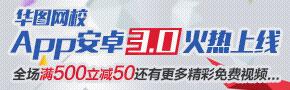华图网校APP安卓3.0火热上线
