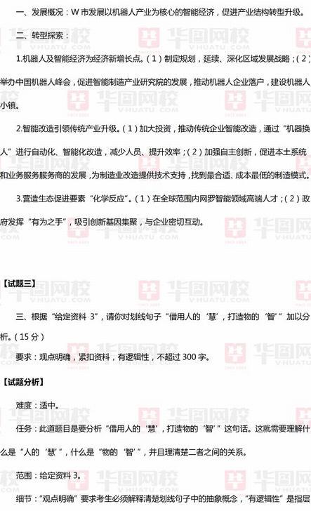 2018年国家公务员考试试题分析:申论(副省级)