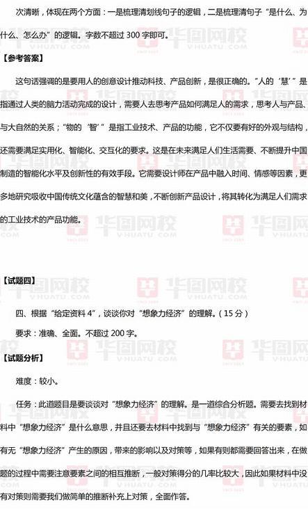 2018年国家公务员考试试题分析:申论(省部级)