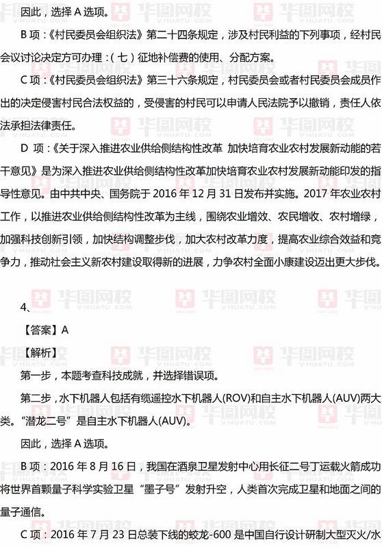 2018年国家公务员考试试题分析:行测(省部级)