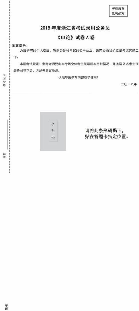 2018年浙江公务员  考试试题分析:申论