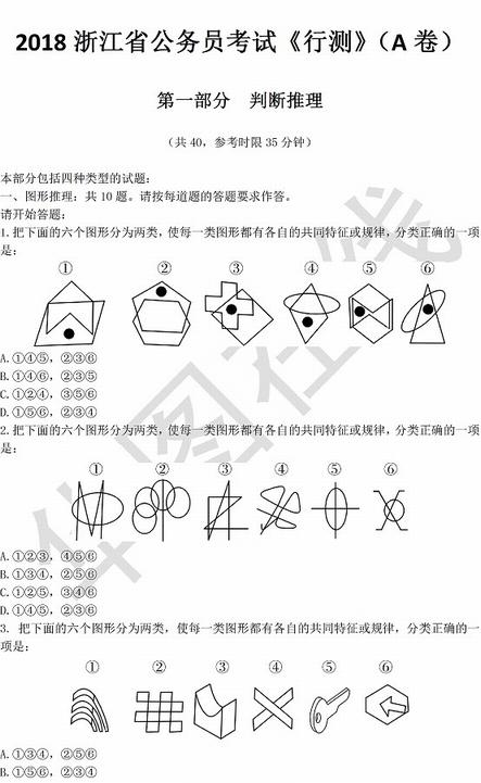 2018年浙江公务员  考试试题分析:行测