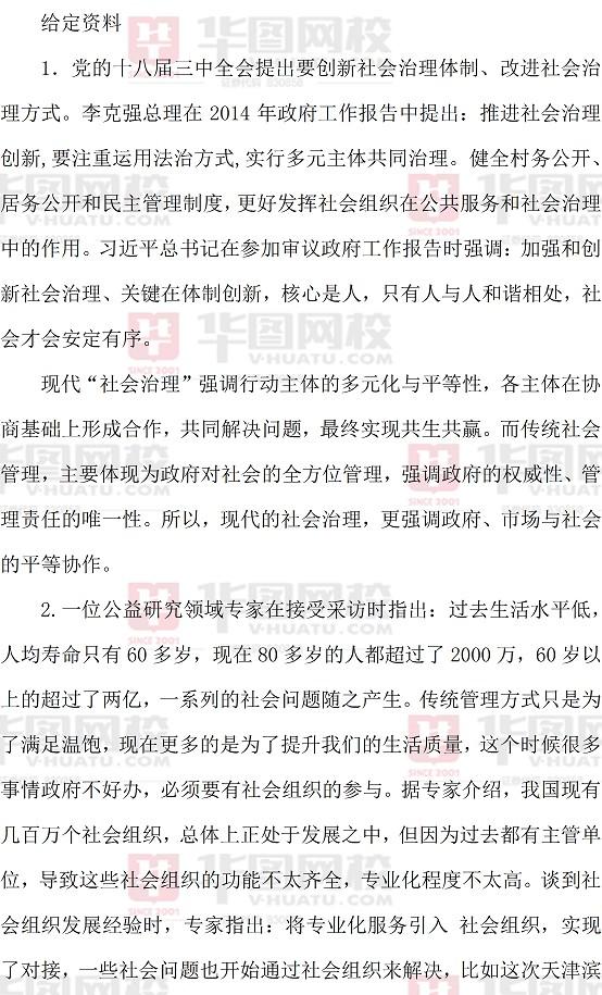 2015年河南省公务员考试申论真题解析