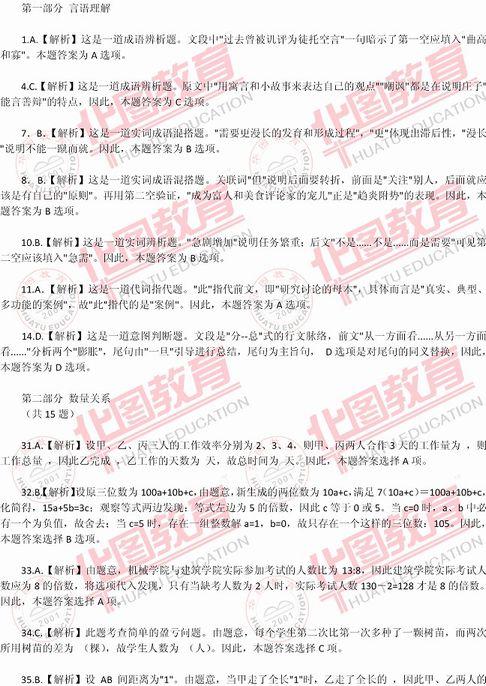 2012年甘肃公务员考试行测真题解析