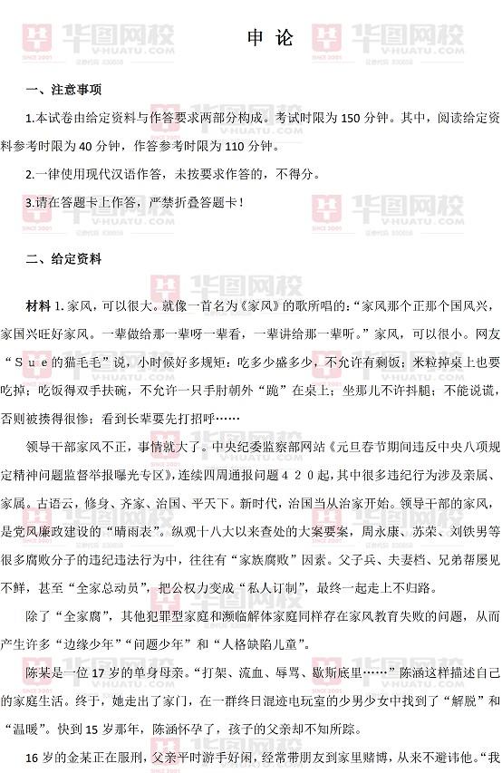 2016年重庆公务员考试申论真题答案解析汇总