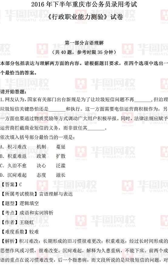2016年重庆公务员考试行测真题答案解析汇总