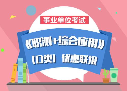 事业单位教师招聘《职测+综合应用》(D类)优惠联报