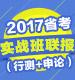 2017省考实战班