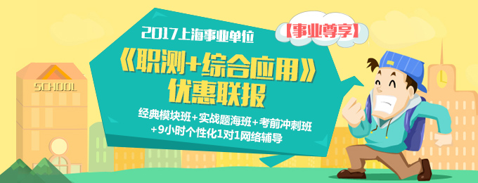 2017上海事业单位事业尊享班