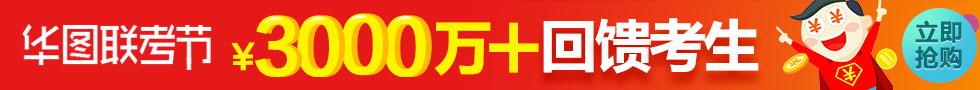 华图联考节,3000万回馈考生