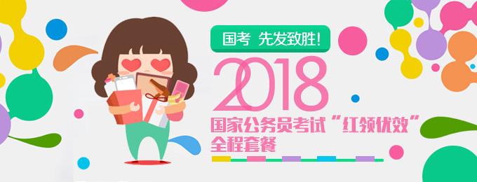 2018国考先发制胜