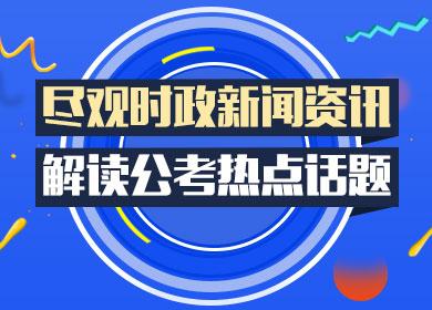 2017年公务员考试时政热点汇总频道