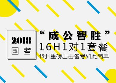 2018年国考一对一课程_华图网校