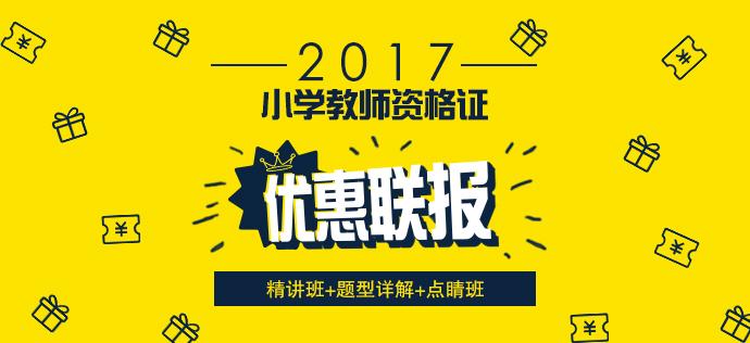 2017年教师资格证优惠联报_华图网校