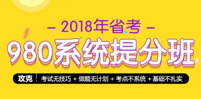 2018年省考系统提分班