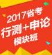 2017省考模块班