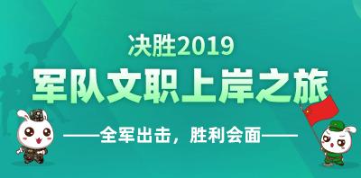 2019军队文职面试上岸_华图在线