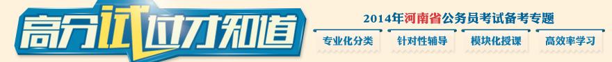 2014年河南公务员考试备考专题