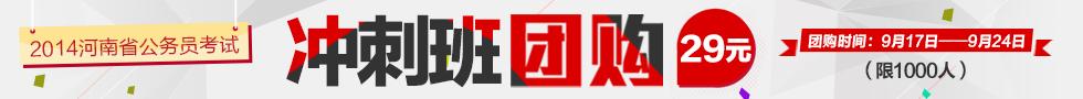 2014年河南公务员考试冲刺班团购