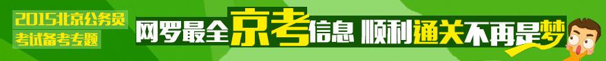 2015年北京市公务员考试备考专题
